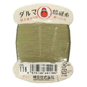 横田 ダルマ 絹手縫糸 COL.116