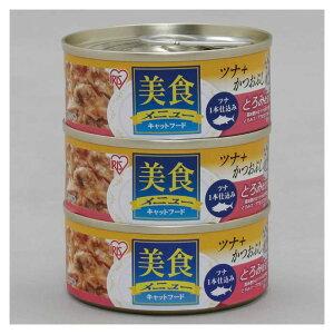 アイリスオーヤマ 美食メニュー3Pツナ一本仕込み かつおぶし入りとろみ仕立て CB-70KT