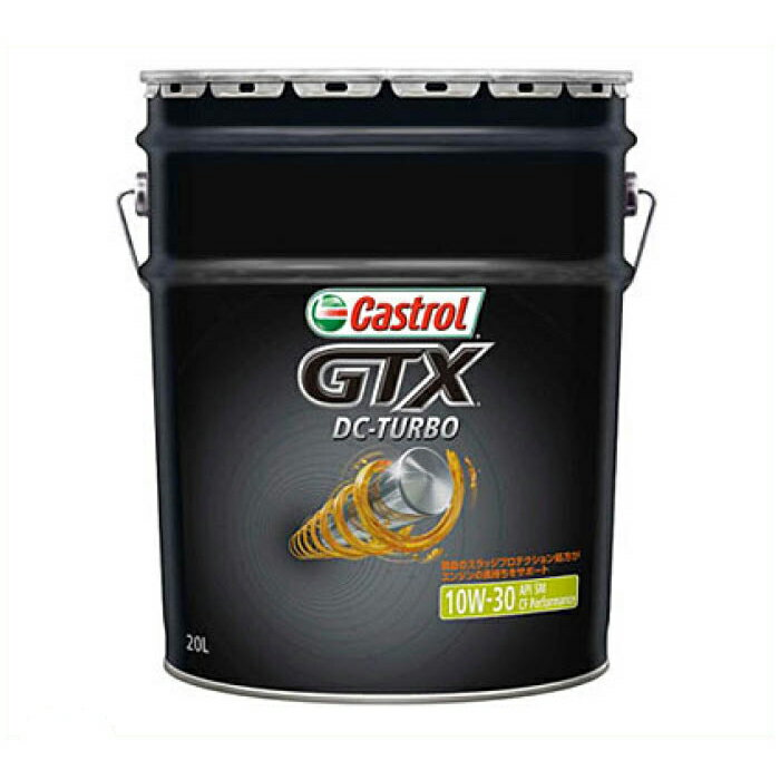 カストロール カストロール GTX DCターボ SM/CF 10W30 20L