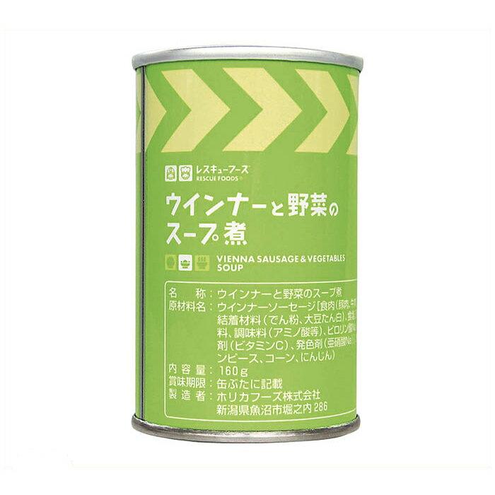 【災害対策にも】 ホリカフーズ レスキューフーズ ウインナーと野菜のスープ煮