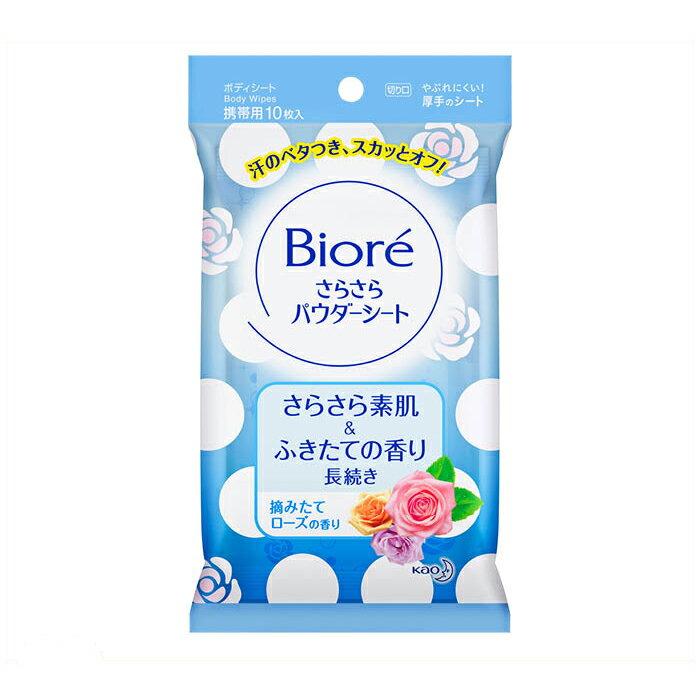 【日焼け止め、制汗剤】 花王 ビオレさらさらパウダーシート ローズの香り 携帯用10枚