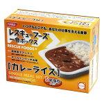 【防災用品】ホリカフーズレスキューフーズ一食ボックスカレーライス