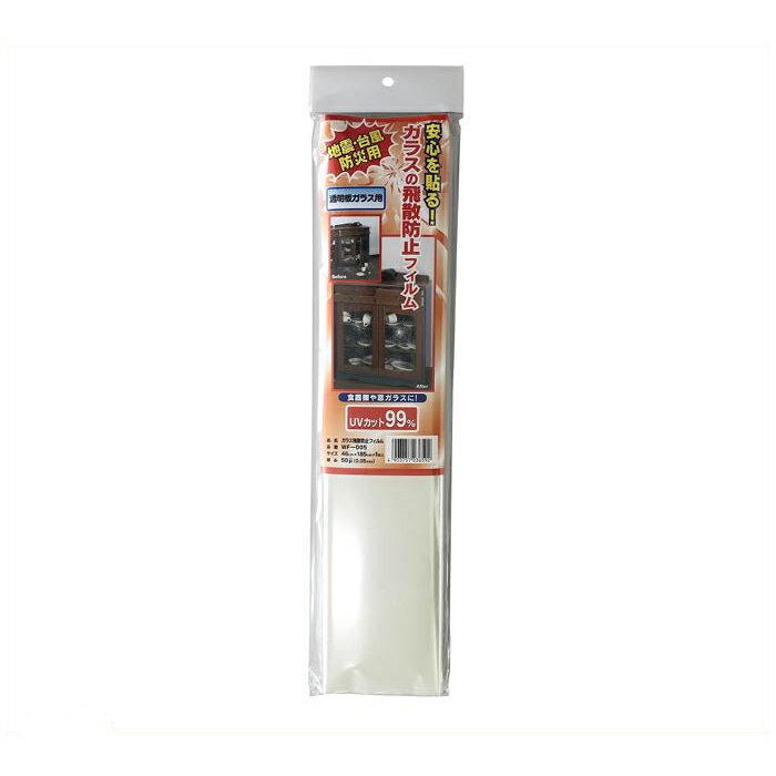【防災用品】 和気産業 ガラス飛散防止フィルム WF005 46×1.85M