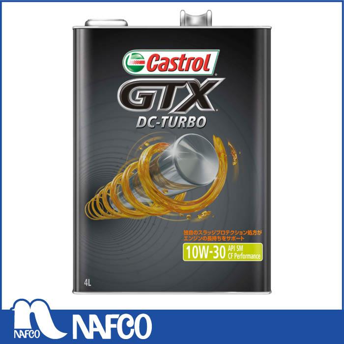 【3月 月間お買い得】カストロールGTX DCターボSM10W30 4L