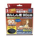 【防災用品】ソーゴあんしん君90CMeco900L