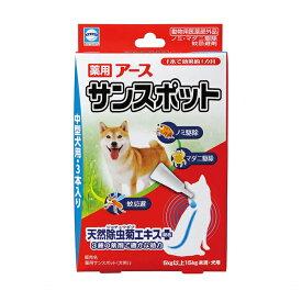 アース・ペット 薬用アースサンスポット 中型犬用3本入り 1.6g 1.6g×3本