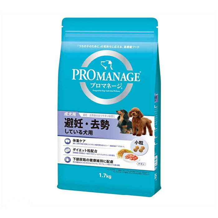 マースジャパン プロマネージ 成犬用 避妊・去勢している犬用 1.7kg