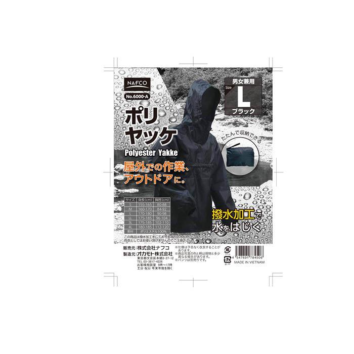 【エントリーでポイント10倍】オカモト 6000AナフコPBポリヤッケ ブラック LL【2019/2/21 10時?2/24 23時59分】