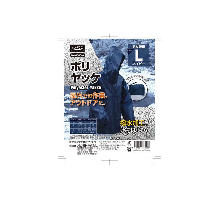【エントリーでポイント10倍】オカモト 6000AナフコPBポリヤッケ ネイビー L【2019/2/21 10時?2/24 23時59分】
