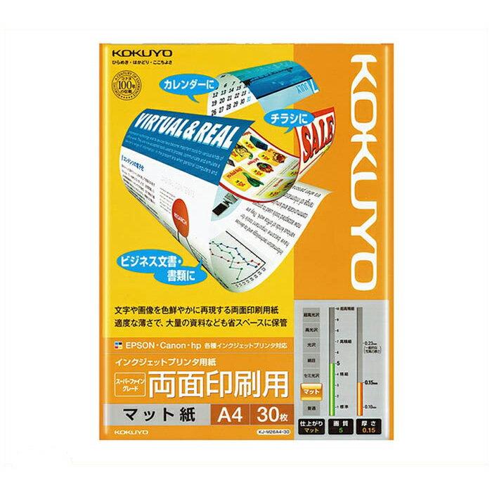 コクヨ インクジェットプリンタ用SFG両面A4・30枚 マット紙 KJ−M26