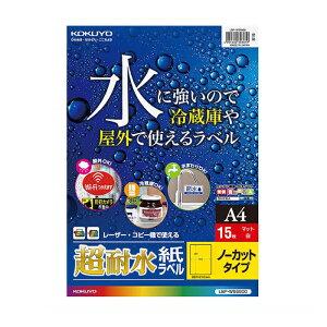 コクヨ カラーレーザープリンタ用超耐水紙ラベル A4 15枚1面