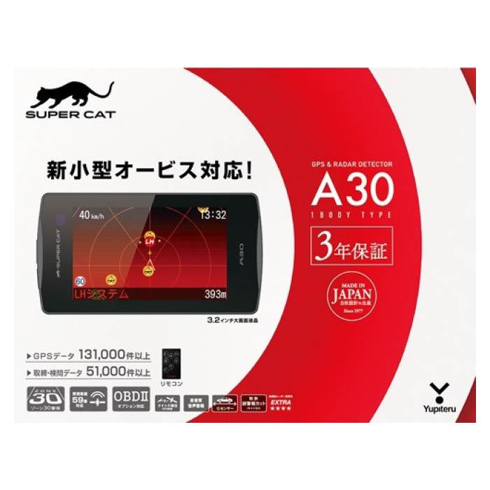 【エントリーでポイント10倍】ユピテル ユピテル A52 GPSレギュラー レーダー探知機 A52【2019/2/21 10時?2/24 23時59分】
