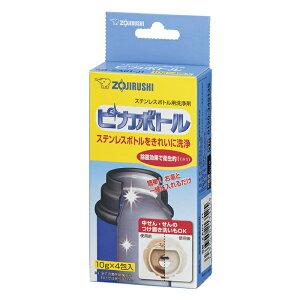 【ステンレスボトル】 象印マホービン ステンレスボトル用洗浄剤 SB-ZA01-J1
