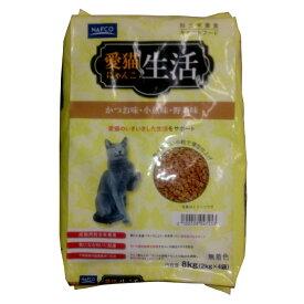 ナフコ 愛猫生活 まぐろ味 小魚味 チキン味 8kg(2kg×4)