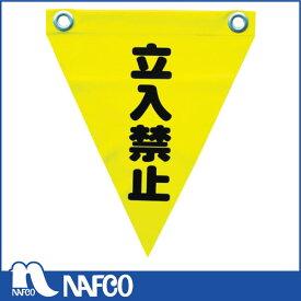 ユタカメイク 安全表示旗(ハト目・立入禁止)