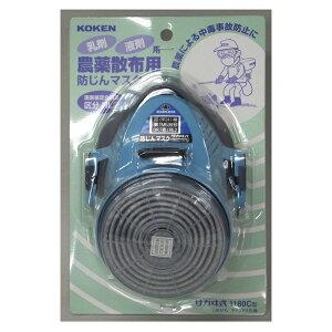 興研 防塵マスク1180C農薬散布用 1180C-02