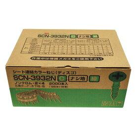 恩智製鋲 ロール連結カラーねじ(ナシ地) 3932グリーン