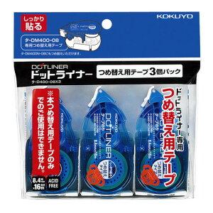 KOKUYO(コクヨ) ドットライナーつめ替えテープ3個パック ターD400-08X3