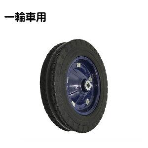 一輪車 軽量スリム型ノーパンクタイヤFP1302A