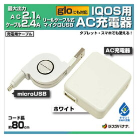 ラスタバナナ IQOSリールケーブル+AC充電白 RBIQ031