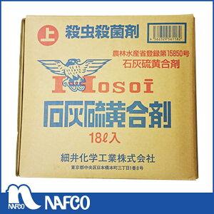 石灰硫黄合剤 18L