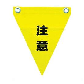 ユタカメイク 安全表示旗(ハト目・注意)