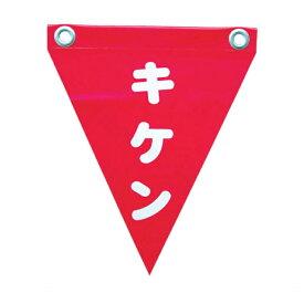 ユタカメイク 安全表示旗(ハト目・キケン)