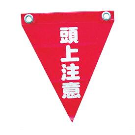 ユタカメイク 安全表示旗(ハト目・頭上注意)
