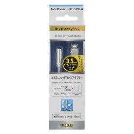 オーム電機 ヘッドフォンアダプター3.5MM SIP-P7099-W