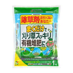 花ごころ まくだけで刈り草スッキリ有機堆肥に 1kg
