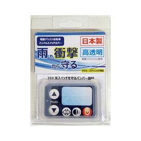 FKC 電動自転車用ハンドルスイッチカバー ソフトシリコン使用 クリア
