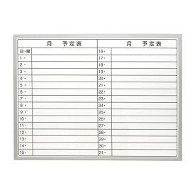ナカバヤシ アルミスケジュールボード SBA-U6045 60×45cm