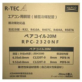 空調用被覆銅管2分3分20m RPC−2320NF