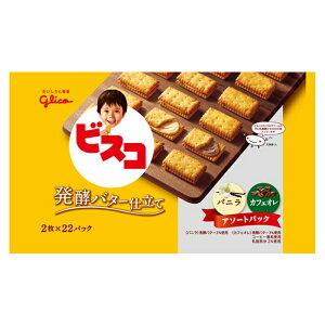 江崎グリコ ビスコ大袋 発酵バター仕立て アソートパック