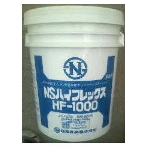 NSハイフレックスHF−1000 18キログラム