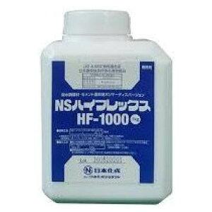 NSハイフレックスHF−1000 1キログラム