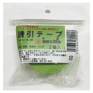 ニチバン誘引テープ緑 2巻13mm×30m