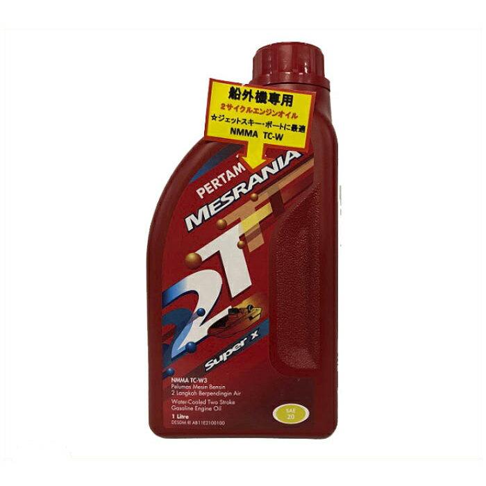 【エントリーでポイント10倍】PERTAMINA プルタミナ メスラニア2TスーパーX 2サイクルガソリンエンジン油 船外機用 TC−W3 1L【12/4(火)20:00から12/11(火)1:59まで】