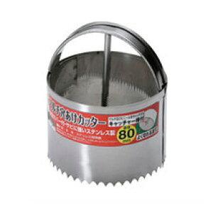 GH ステンレスマルチ穴あけ80φ HC−80