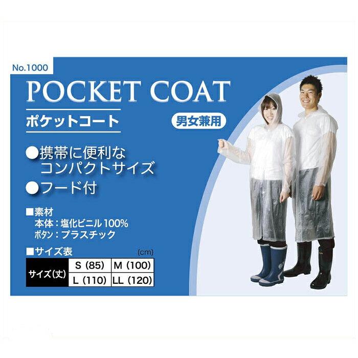 オカモト 1000ポケットコート 85cm