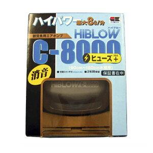 キョーリン ハイブローC−8000 ヒューズプラス