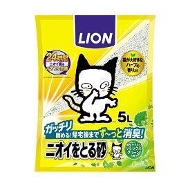 【エントリーでポイント10倍】ライオン ニオイをとる砂リラックスグリーンの香り 5L【2019/9/19 20時 - 9/24 1時59分】