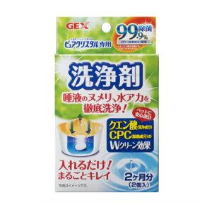 GEX ピュアクリスタル専用洗浄剤