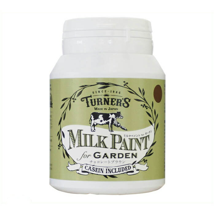 ターナー色彩 ミルクペイントforガーデン 200mlチョコレートブラウン