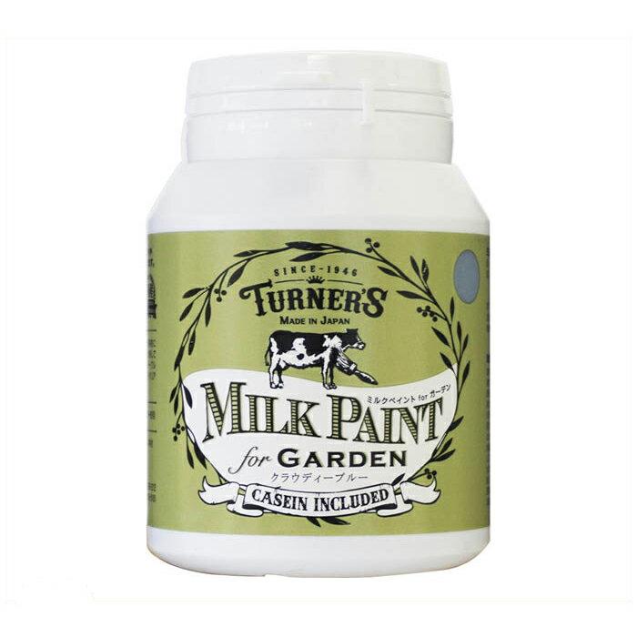 ターナー色彩 ミルクペイントforガーデン 200mlクラウディーブルー
