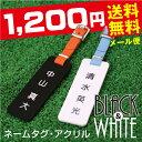ゴルフ ネームプレート ネームタグ ≪アクリルネームタグ ブラック&ホワイト≫ 安い 名入れ プレゼント ギフト ラン…