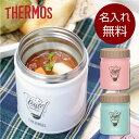 サーモス スープジャー 名入れ無料 名入れ プレゼント 名前 ≪サーモススープジャー/JBT-300≫ 保温 ギフト ランキン…