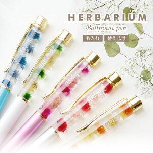 プレゼント ボールペン 名入れ ≪ハーバリウム ペン≫ 実用的 お花 ギフト 完成品 プリザーブドフラワー ドライフラワー 植物 ボールペン 文房具 名前入り 花 かすみそう 50代 60代 70代 メッ