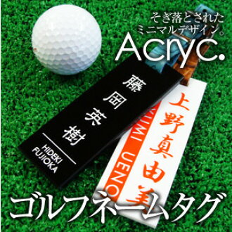 """Put the golf name plate name tag name tag engraving name ultra stand! S colorful acrylic""""type! Caddy back suitcase carry bag giveaway birthday retirement Celebrate 60th birthday celebrate celebration fs3gm"""