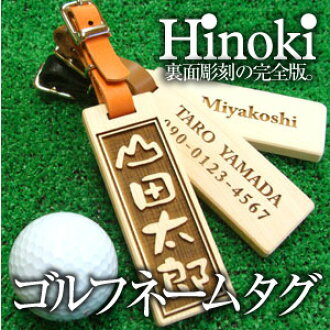 "Put the golf name plate name tag name tag engraving name ultra stand! ""Engraving on the back and"" Caddy back suitcase carry bag giveaway birthday retirement Celebrate 60th birthday celebrate celebration fs3gm"